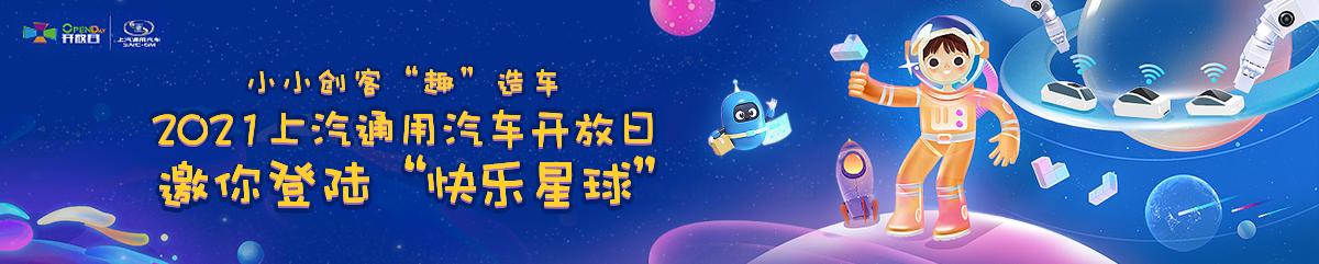 """2021上汽通用汽车开放日邀你登陆""""快乐星球"""