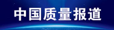 中国质量报道