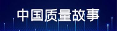 中国质量故事