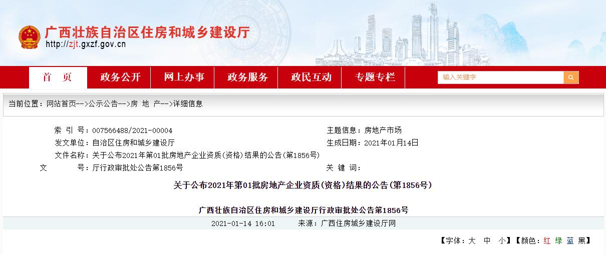 广西壮族自治区住建厅公布2021年