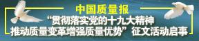 """""""贯彻落实党的十九大精神 推动质量变革增强质量优势""""征文活动启事"""