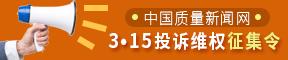 中国质量新闻网3·15投诉维权征集令