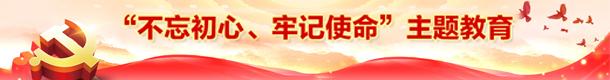 """""""不忘初心,牢记使命""""主题教育中国质量新闻网报道特辑"""