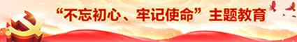 """不忘初心,牢记使命""""主题教育中国质量新闻网报道特辑"""