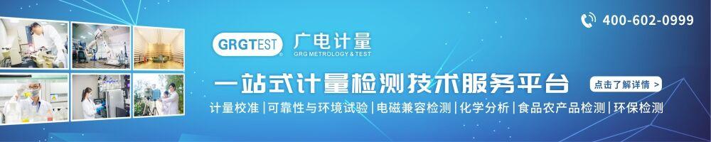 广州广电计量检测股份有限公司