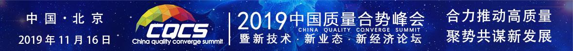 2019中国质量合势峰会