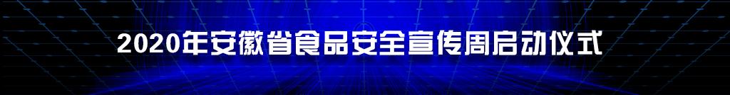 2020年安徽省食品安全宣传周启动仪式