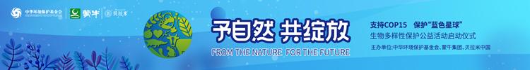 """""""予自然 共绽放——支持COP15 保护蓝色星球 生物多样性保护公益活动启动仪式""""在昆明举行"""