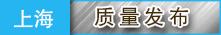 上海质量发布