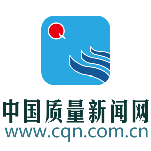 中国质量新闻网