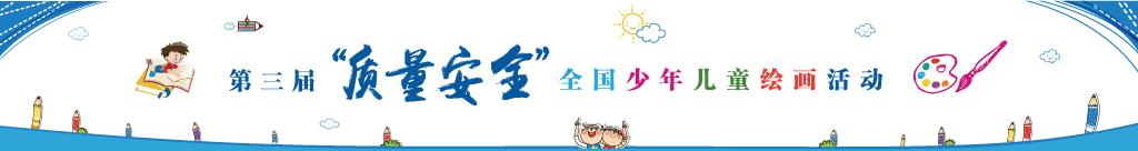 """山西恒通集团_2019年""""质量之光""""论坛_中国质量新闻网"""
