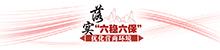 """落实""""六稳六保""""优化营商环境报道特辑"""