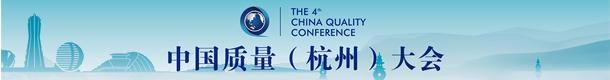 2021年中国质量(杭州)大会