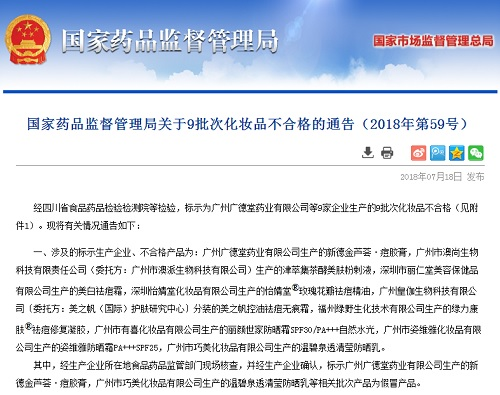 国家质量监督局官网_国家药品监督管理局:9批次化妆品不合格-中国质量新闻网