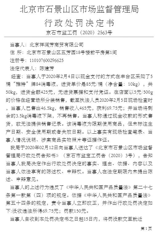 北京祥潤芳商貿有限公司違反《中華人民共和國產品質量法》被處罰