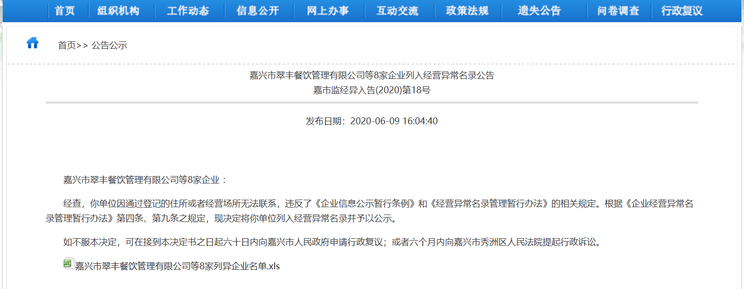 嘉兴市翠丰餐饮管理有限公司等8家企业被列入经营异常名录