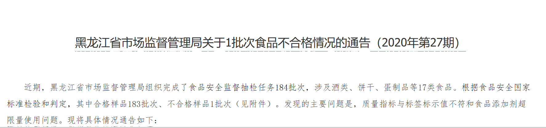 黑龙江省市场监管局公布薯类和膨化食品监督抽检合格产品信息