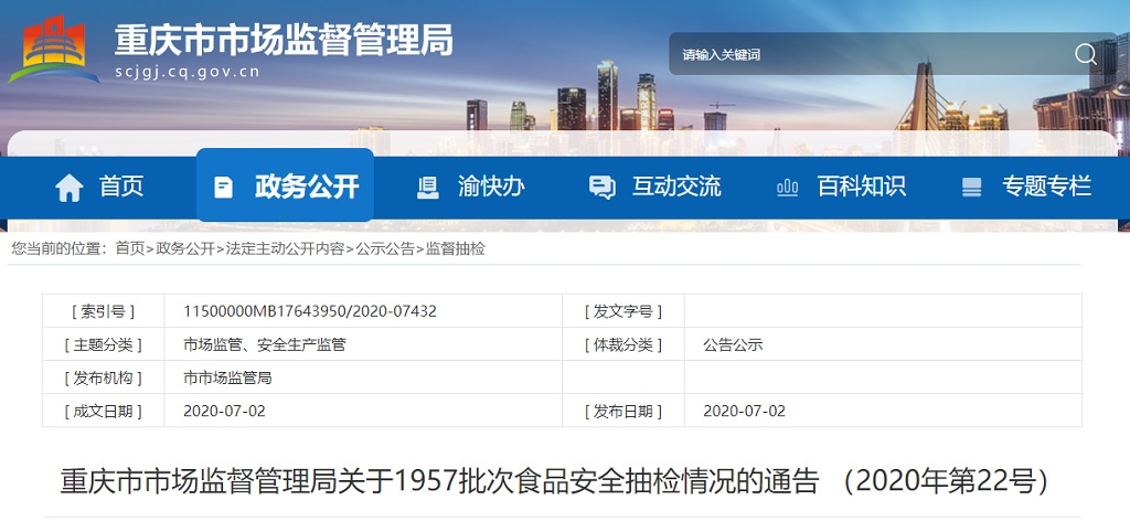 重庆市抽检28类食品1957批次样品