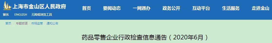 上海市金山区市场监督管理局发布