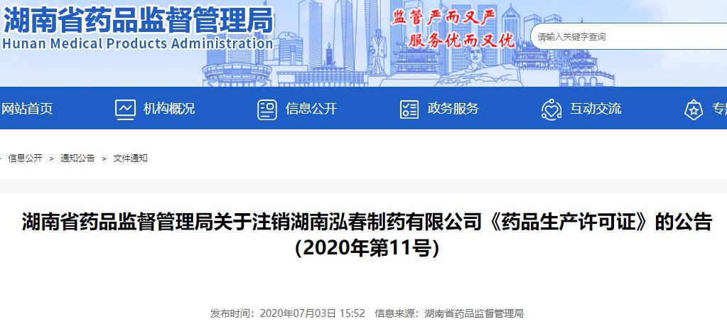 湖南泓春制药有限公司药品生产许可证(湘20200037)注销