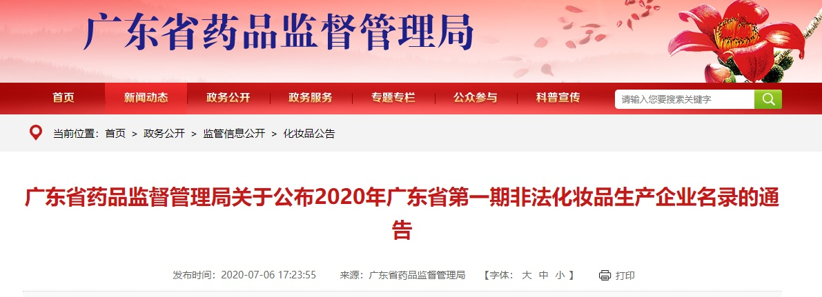 http://www.xiaoluxinxi.com/meizhuangrihua/657650.html