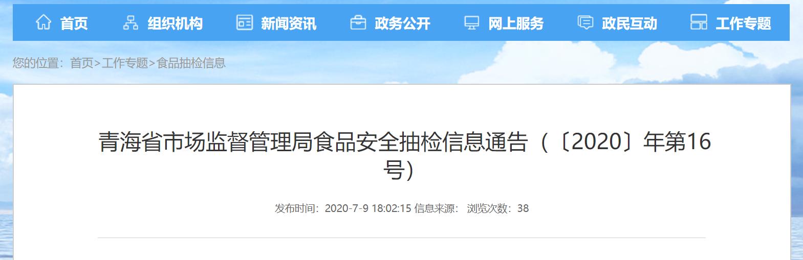 青海省市场监督管理局抽检13批次