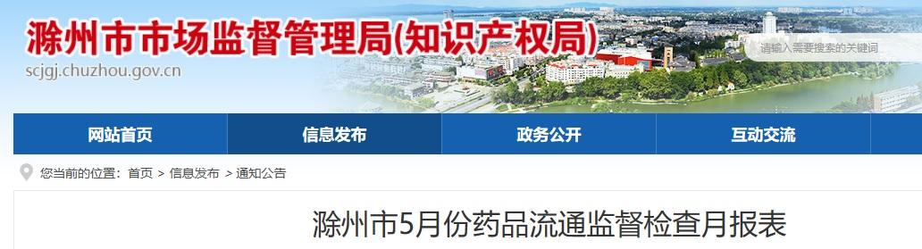 安徽省滁州市5月份药品流通监督检查月报表发布