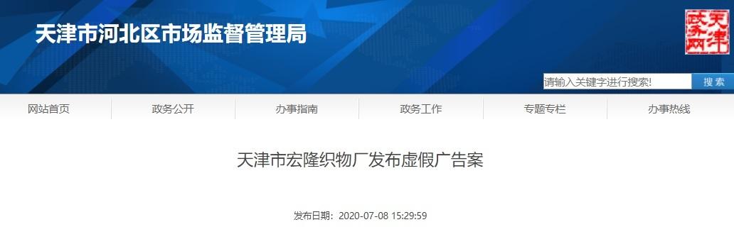 天津市宏隆织物厂发布虚假广告案