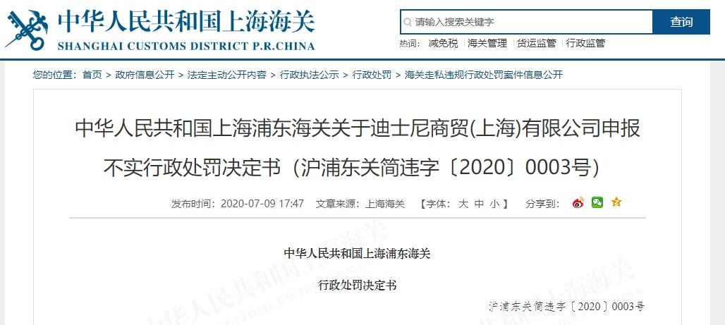 上海浦东海关关于迪士尼商贸(上