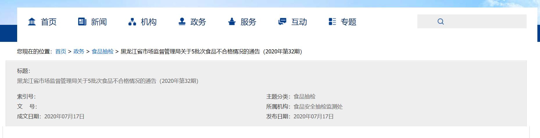 黑龙江省市场监督管理局:5批次食品抽检不合格