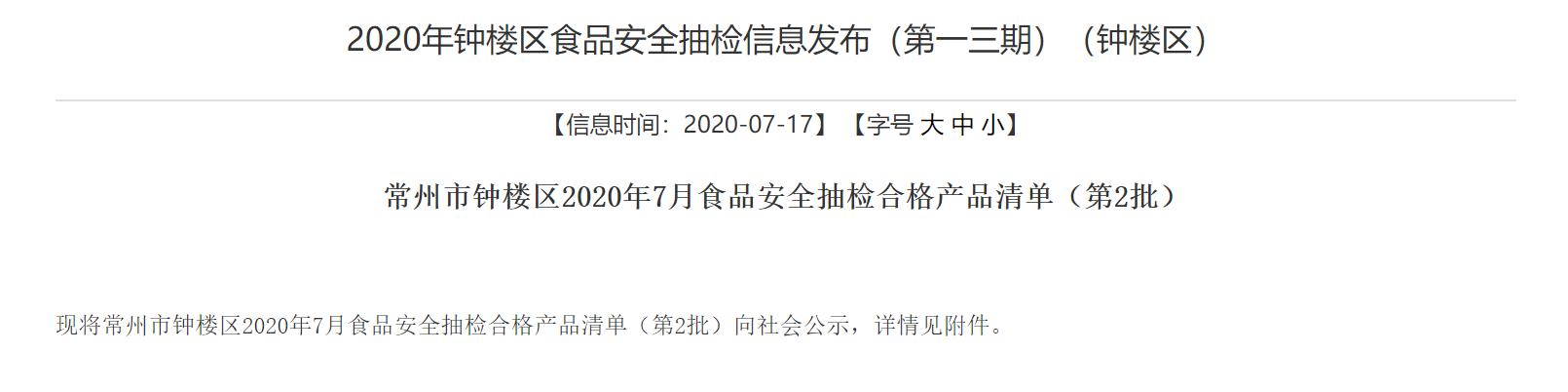 江苏常州市钟楼区市场监管局公布2020年7月第2批食品安全抽检合格