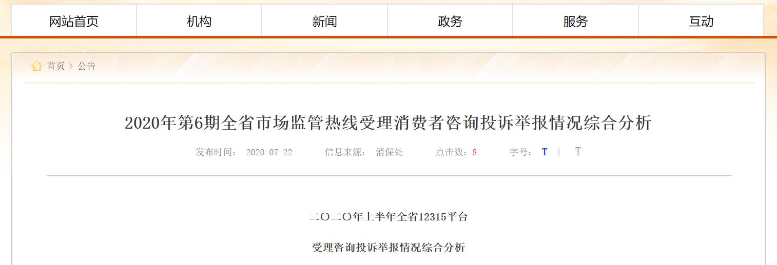 福建省市场监管热线受理消费者咨询投诉举报情况综合分析