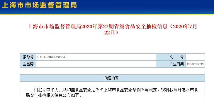 上海市市场监督管理局抽检:1批次蔬菜制品不合格