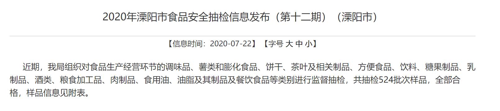 江苏省溧阳市市场监管局发布2020