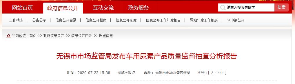 江苏无锡市市场监督管理局抽查车