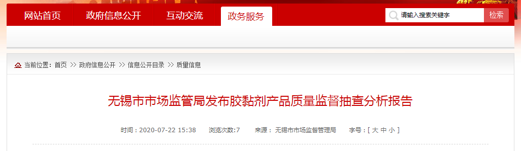 江苏无锡市市场监督管理局抽检胶黏剂产品合格率为100%