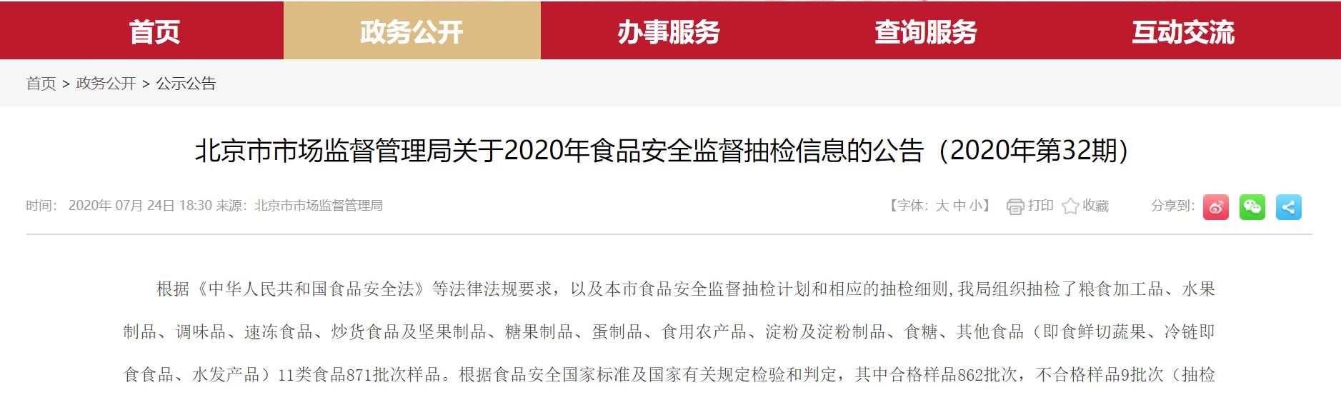 北京市市场监督管理局公布淀粉及淀粉制品监督抽检产品合格信息