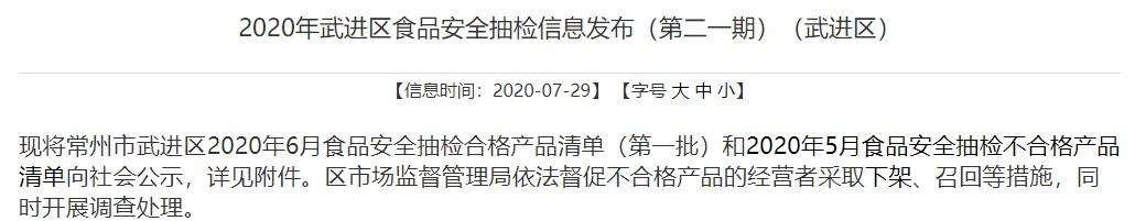 江苏省常州市武进区2020年6月食