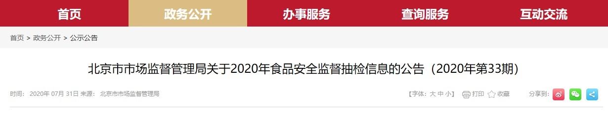 北京抽检食用农产品样品486批次