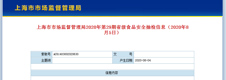 上海市市场监督管理局:3批次食