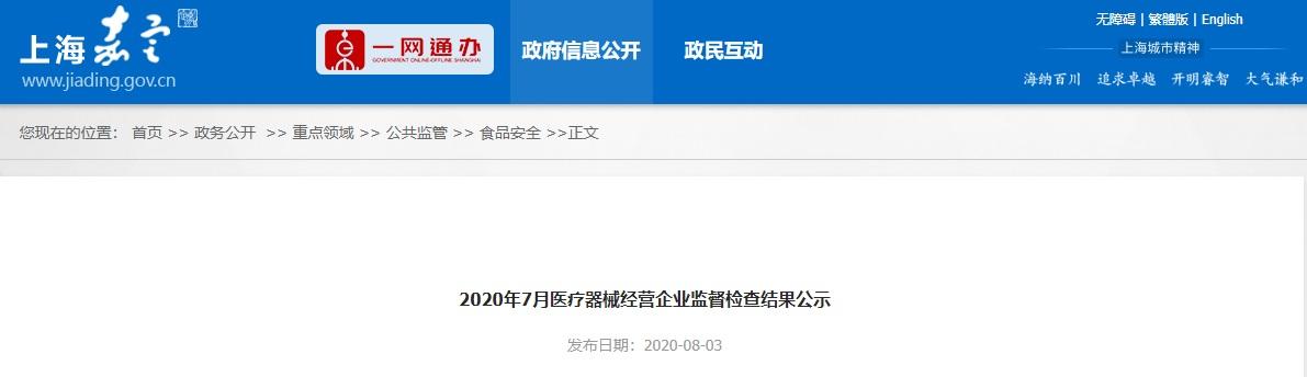 上海市嘉定区2020年7月医疗器械