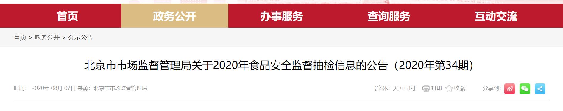 北京市市场监督管理局抽检122批