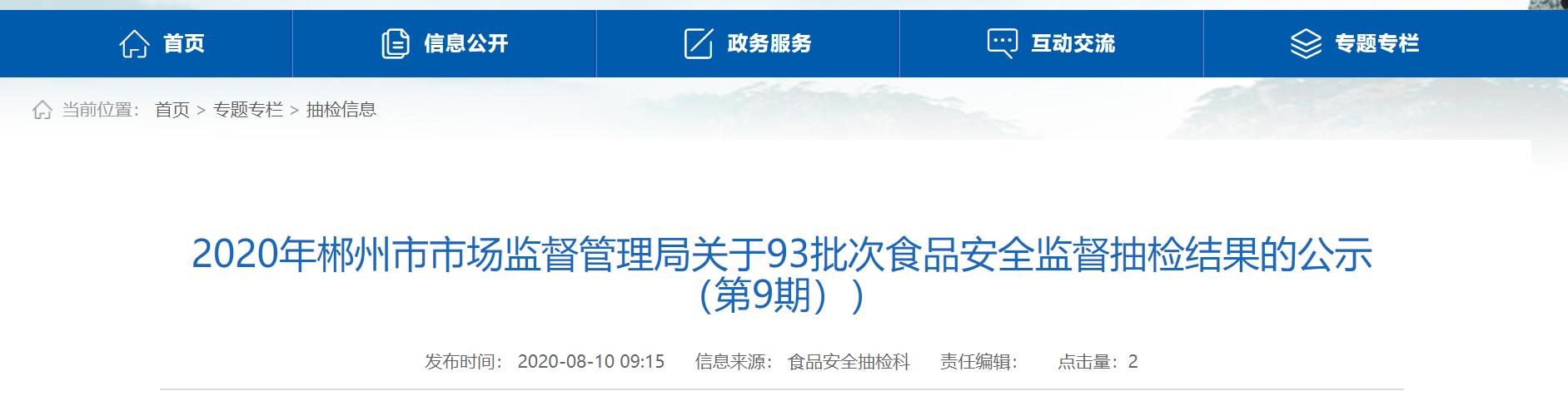 湖南郴州市市场监督管理局公布88批次食品抽检合格信息