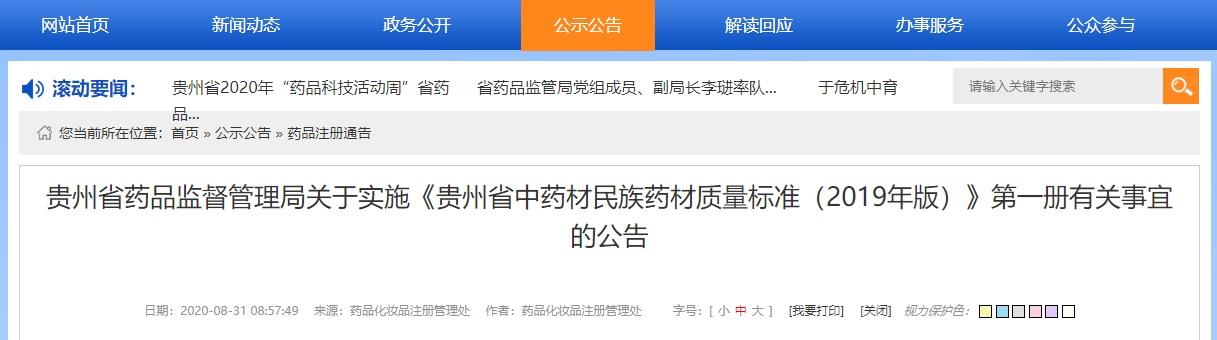 :贵州省药品监督管理局关于实施《贵州省中药材民族药材质量标准