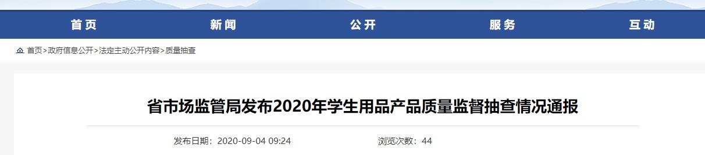 江苏省市场监管局通报六类学生用品产品质量监督抽查情况