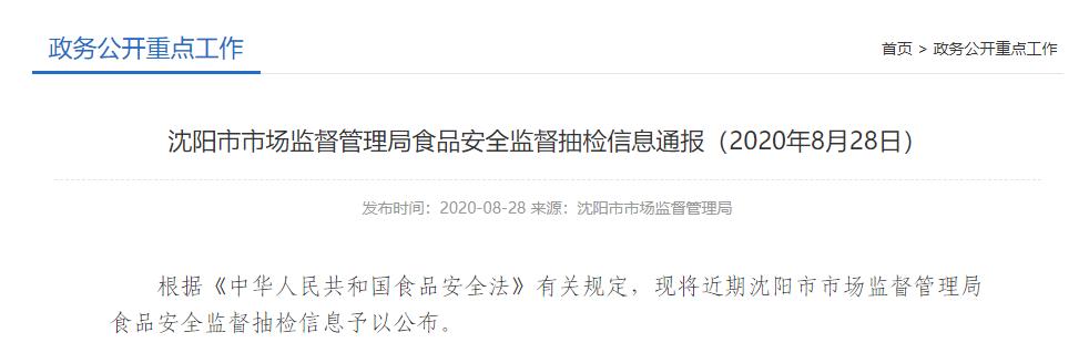 沈阳市市场监督管理局抽检36批次