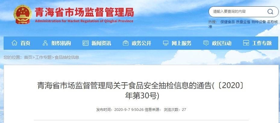 青海省市场监督管理局抽检食用油