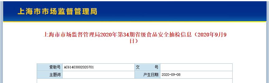 上海市市场监管局抽检350批次粮