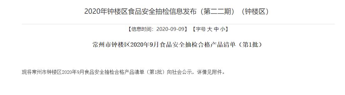 江苏常州市钟楼区市场监管局公布
