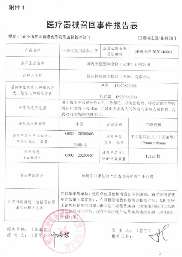 国药控股医学检验(天津)有限公司对一次性医用外科口罩主动召回